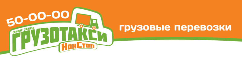 Грузоперевозки НонСтоп