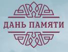 """Компания ритуальных услуг """"Дань памяти"""""""