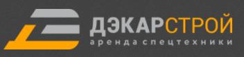 ДЭКАР Строй