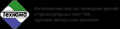 Технома