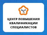 Центр повышения квалификации специалистов СПХФУ (Санкт-Петербургский Х