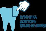 Стоматологическая клиника Доктора Семениченко